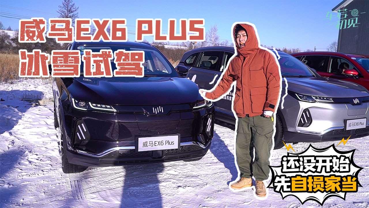 车若初见:威马EX6 Plus 冰雪试驾 还没开始就先自损家当