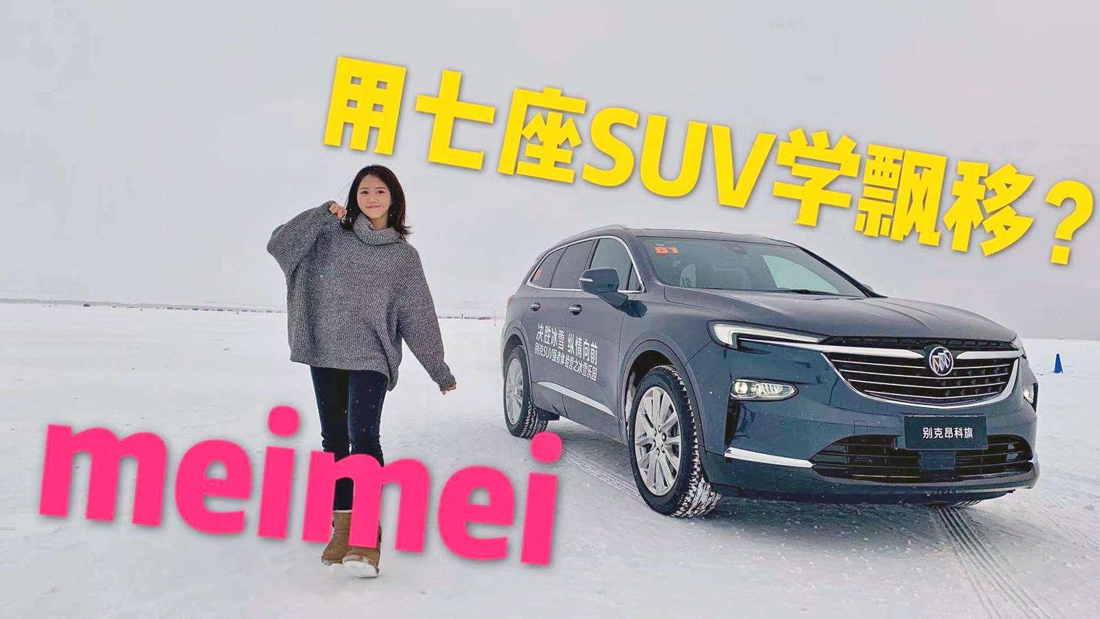 最近周末|meimei在一辆七座SUV上学会了冰雪漂移?