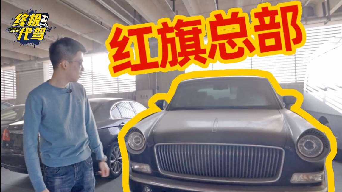 【视频】独家探秘红旗总部地库,惊现比劳斯莱斯气场更强SUV