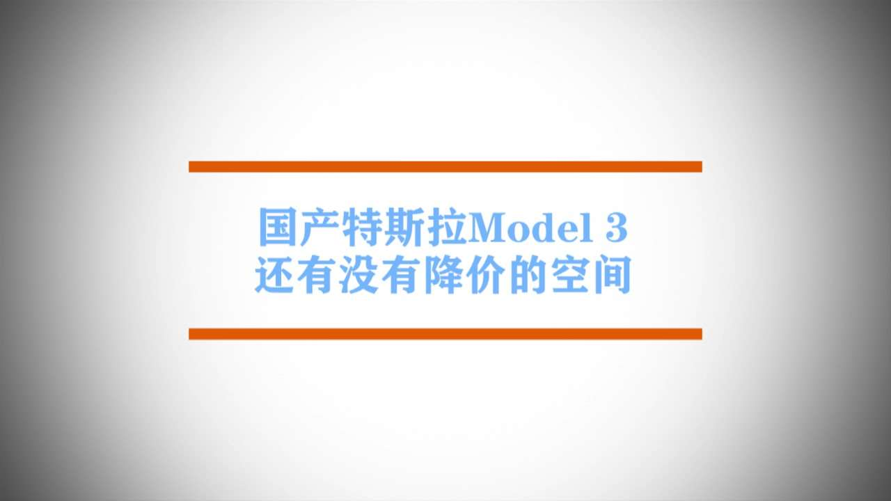 国产特斯拉Model 3还有降价空间?预计能到20出头