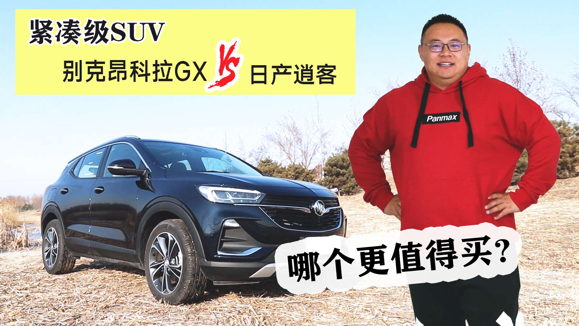 十五万紧凑级SUV对比!别克昂科拉GX和日产逍客,谁更值得买?