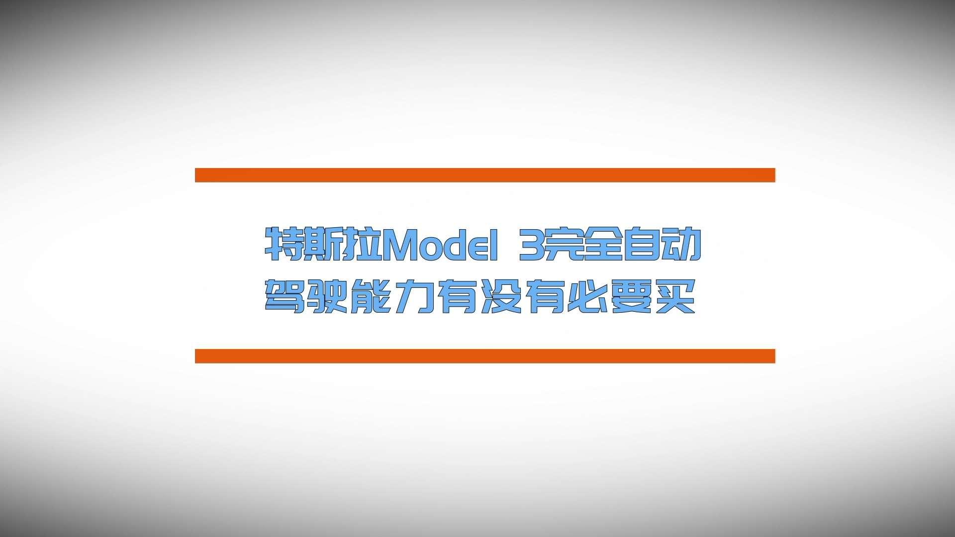 特斯拉Model 3完全自动驾驶能力有没有必要选?