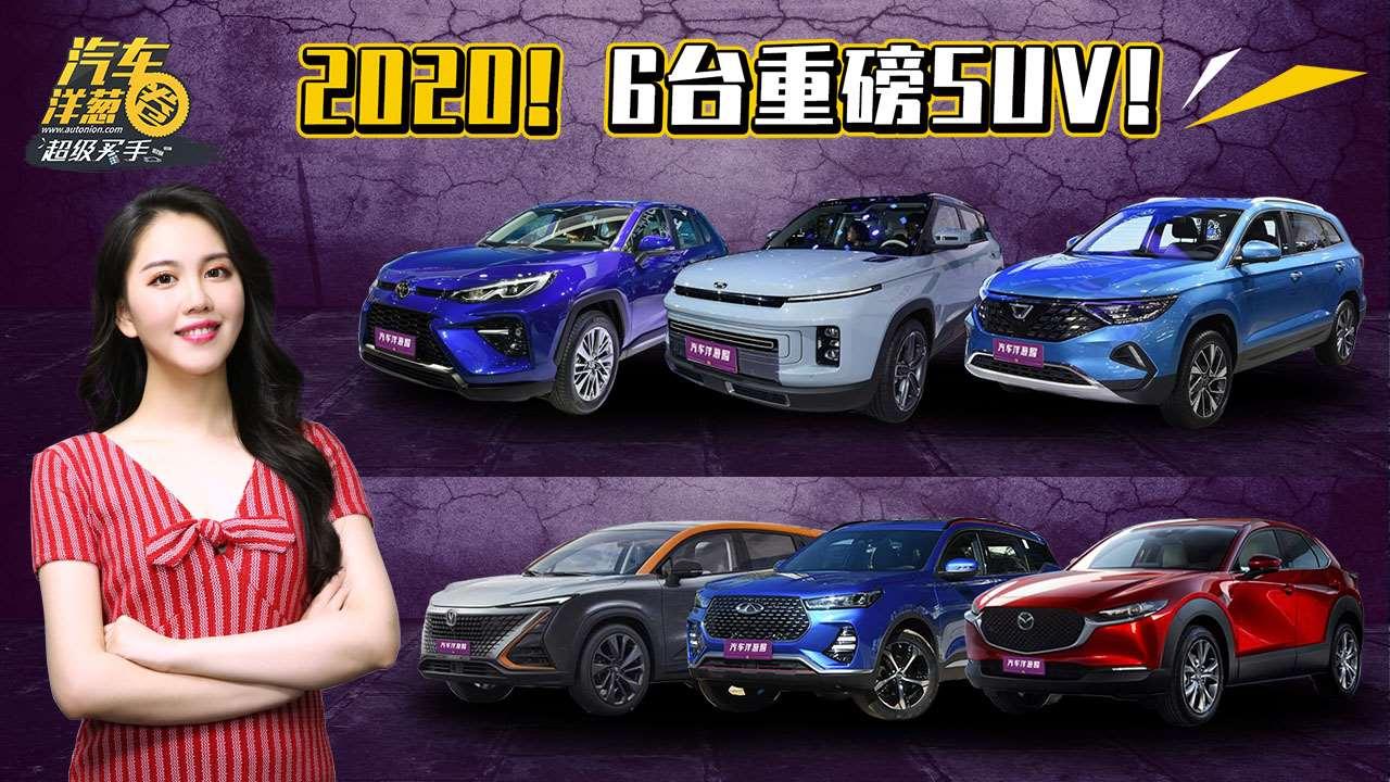 今年上市的6台重磅SUV!丰田、捷达、吉利都有新车!