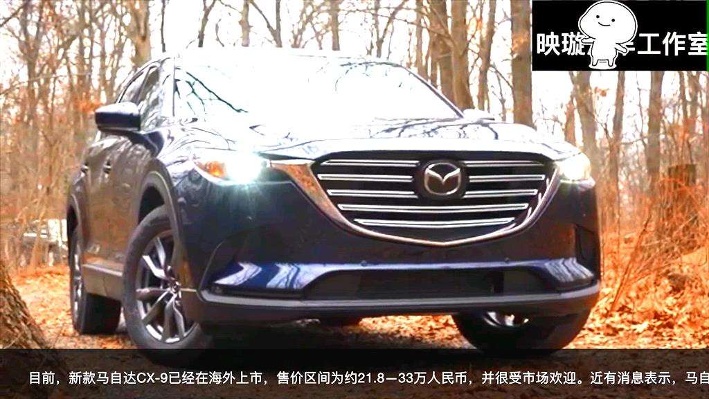 CX-8边缘化后,马自达CX-9将国产来搅局7座SUV市场,对标途昂