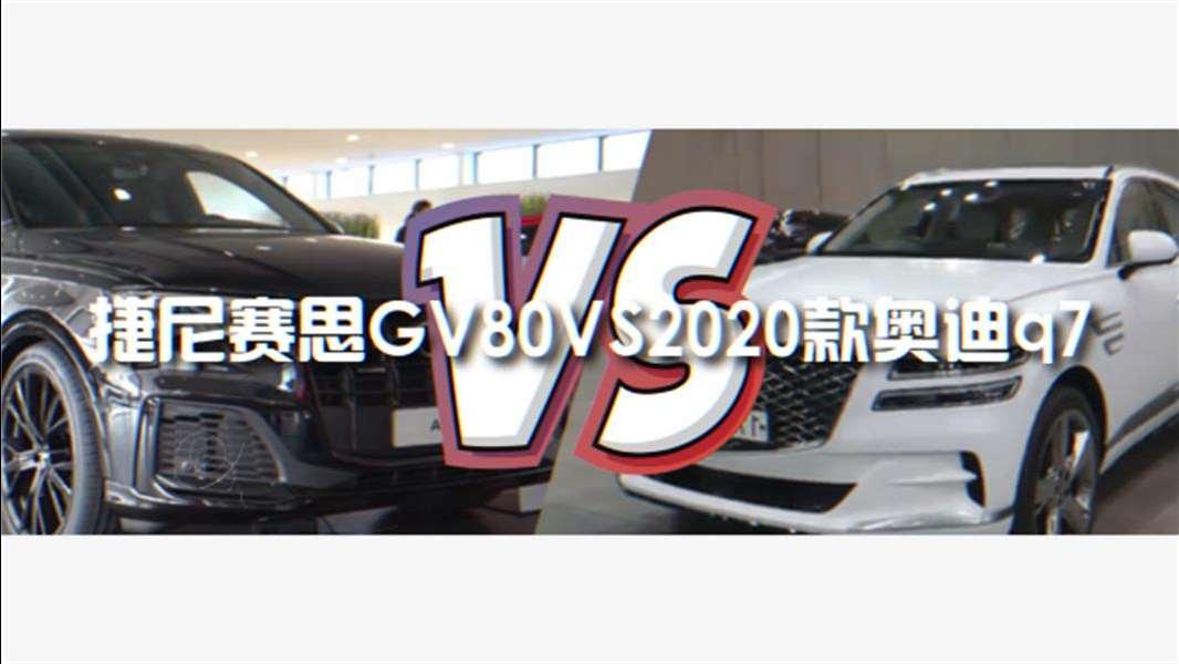 《同级对比》两大实力豪华SUV的较量,捷尼塞思GV80对比奥迪Q7