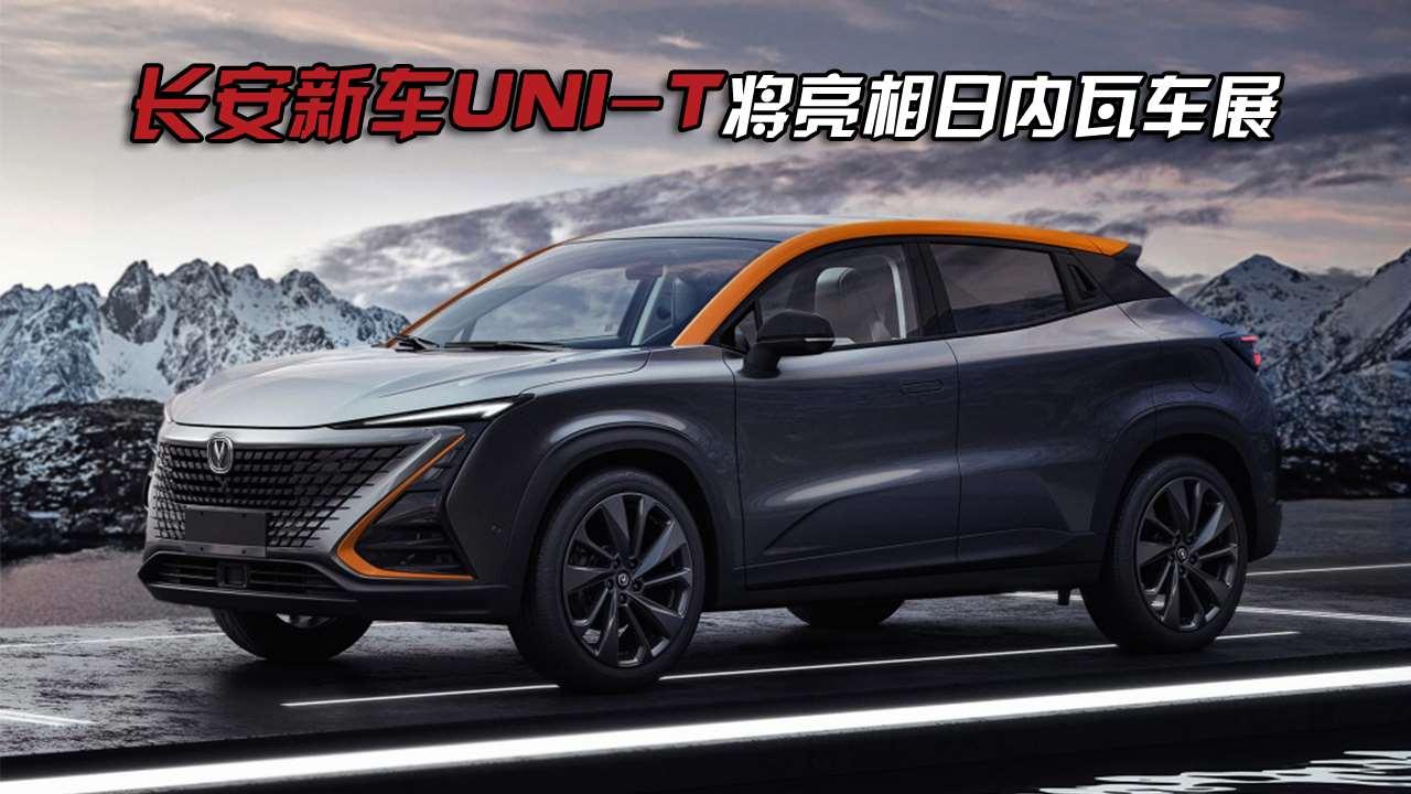 长安全新紧凑级SUV UNI-T将亮相日内瓦车展,外观设计引人注目