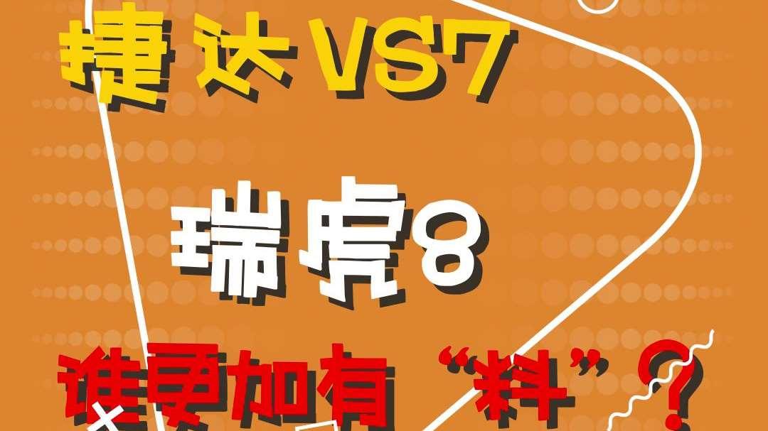 """捷达VS7与瑞虎8,谁更加有""""料""""?"""