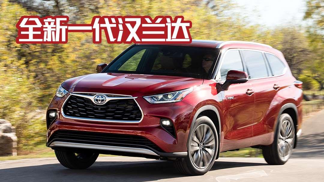 中国卖得最好的七座SUV换代!新汉兰达究竟有多强?