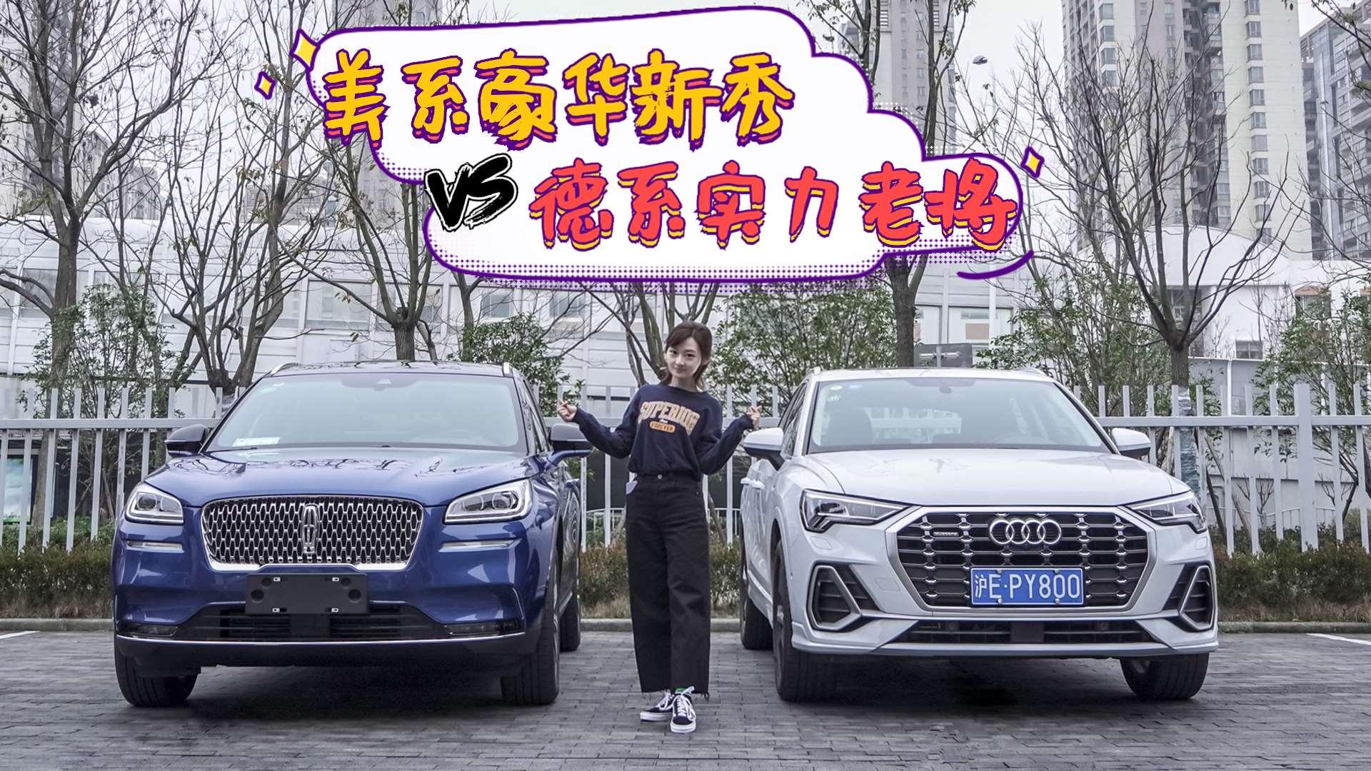 林肯冒险家静态对比奥迪Q3:30万豪华SUV谁的配置更有诚意?