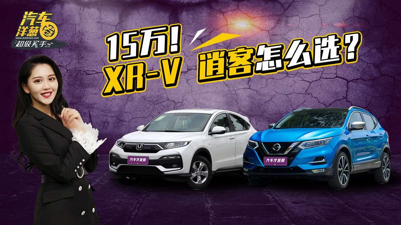 15万落地!选本田XR-V还是日产逍客?