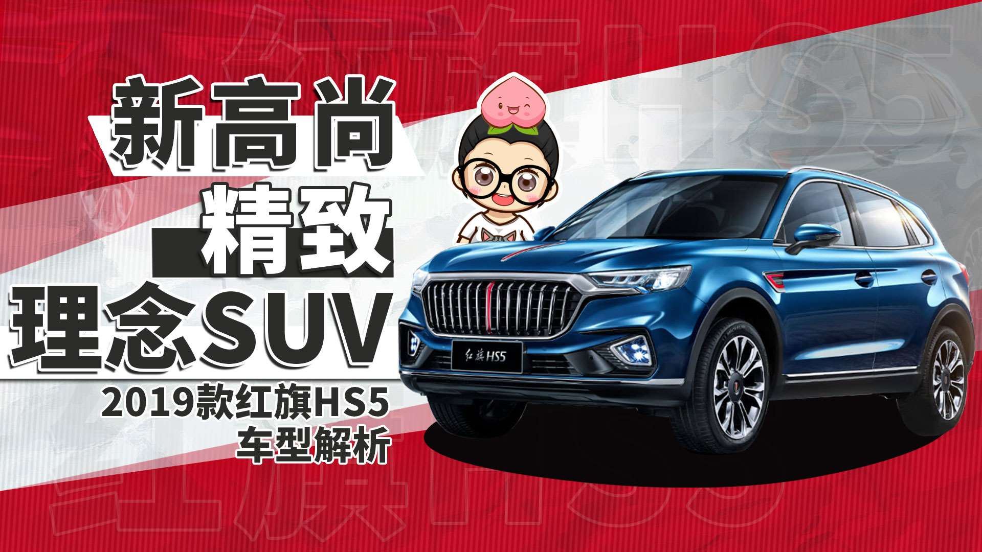 【购车300秒】新高尚精致理念SUV 2019款红旗HS5车型解析