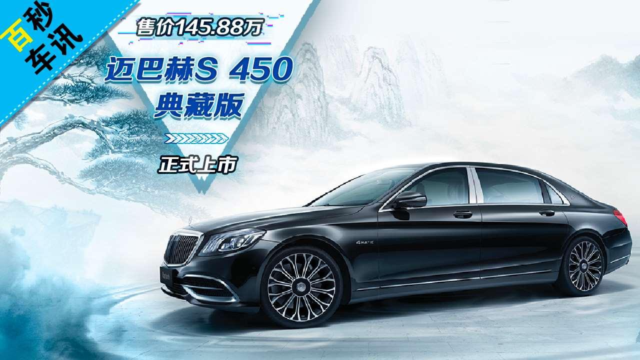 迈巴赫S 450典藏版正式上市 售价145.88万