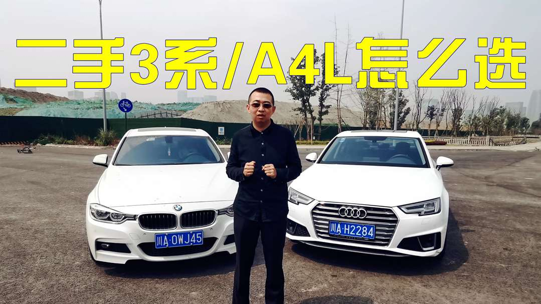 20万买次新二手车,宝马3系比奥迪A4L更值