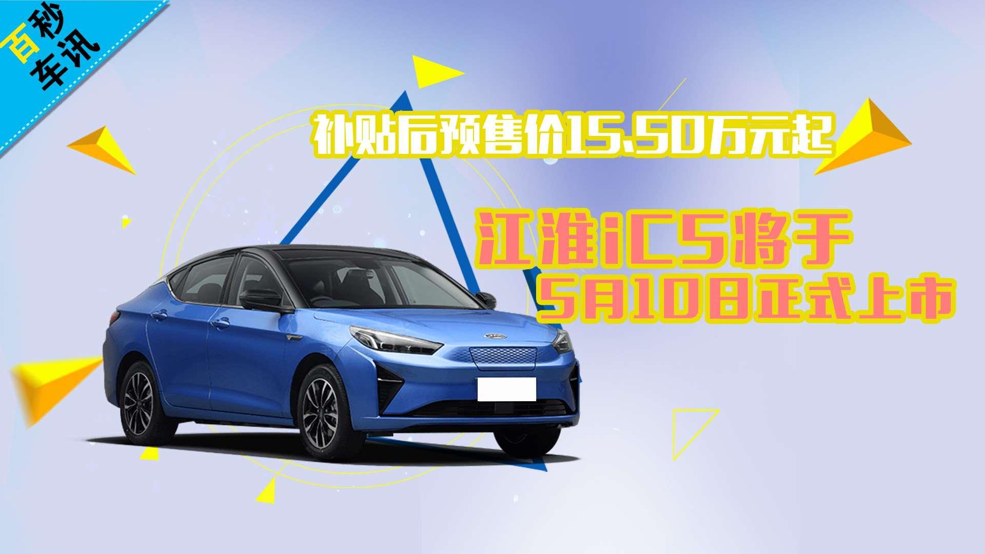 【百秒车讯】补贴后预售价15.50万元起 江淮iC5将于5月10日上市