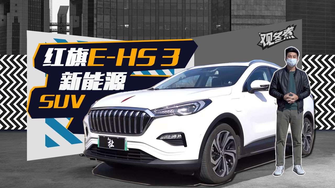 纯电SUV新选择,试红旗E-HS3【观冬煮】