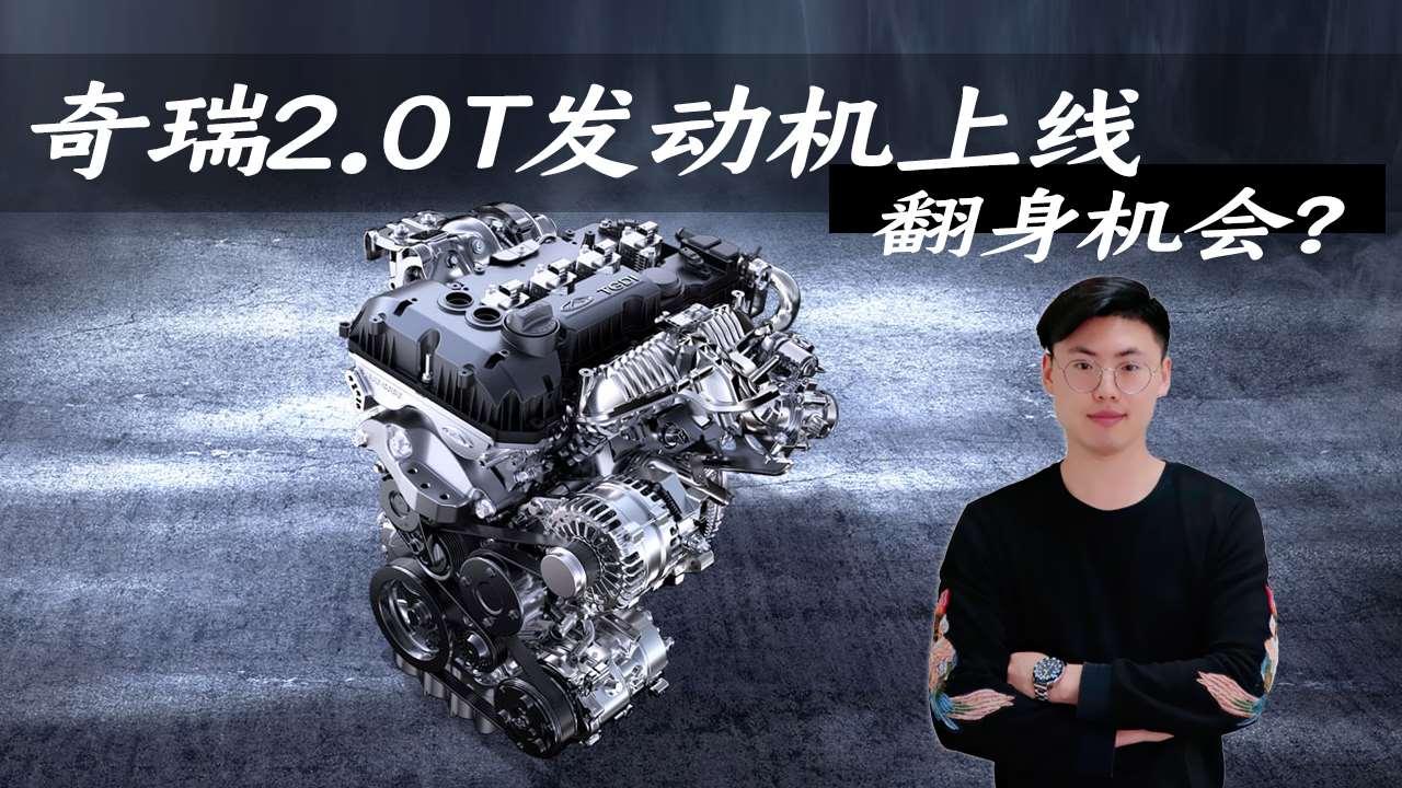 逼近量产,奇瑞最新2.0T发动机或将助力奇瑞高端车型翻身!