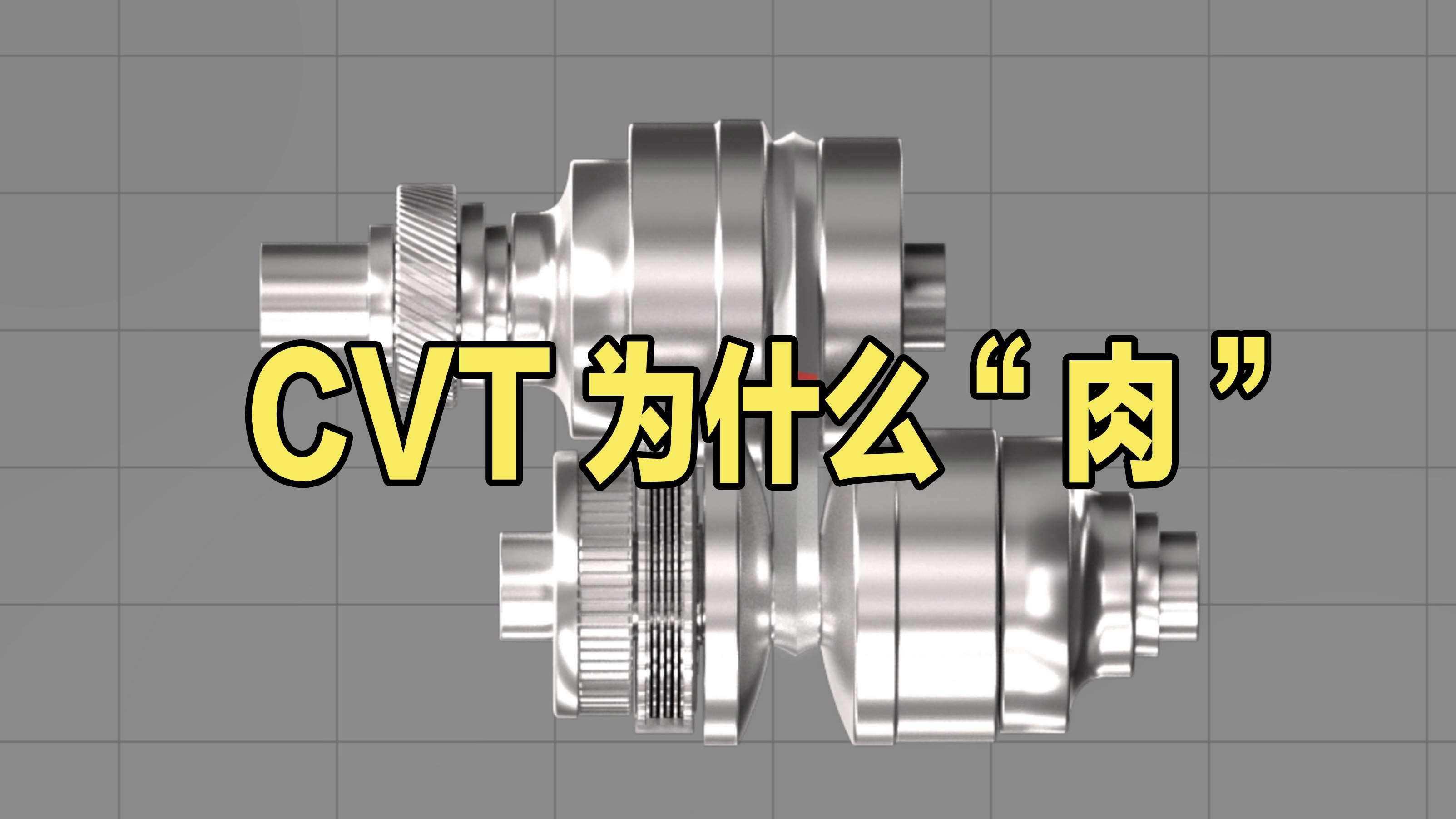 CVT变速箱肉?为什么日系车爱用CVT?