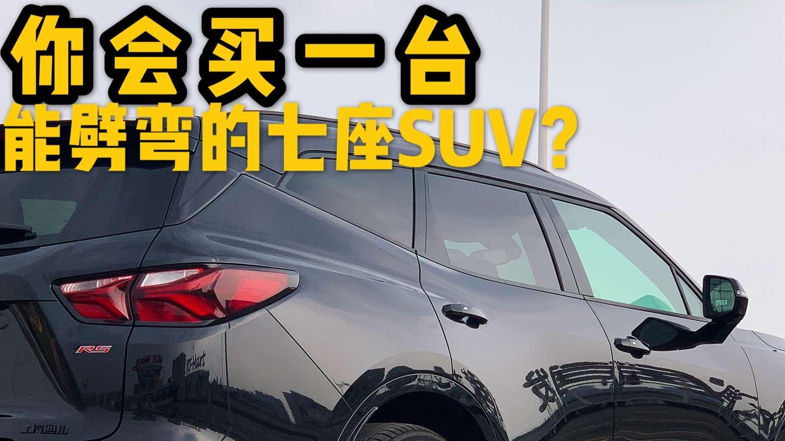 車説|你会喜欢买一台能劈弯的七座SUV?