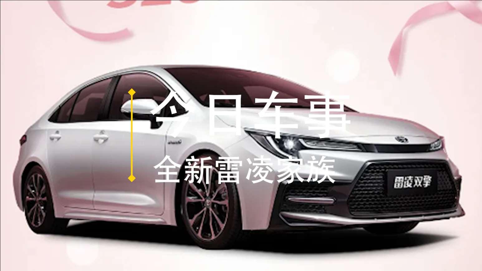 将于7月份内上市 新款广汽丰田雷凌官图