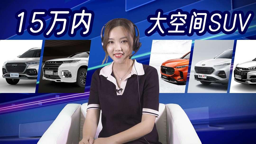 15万内,大空间SUV有什么推荐?