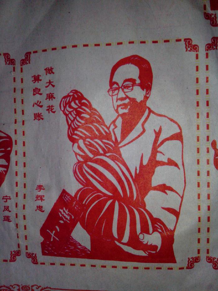 李辉忠,男,汉族,1951年12月生,中共党员,天津市桂发祥麻花饮食集团有限公司党委书记、董事长。 作为津门三绝之一十八街麻花的掌门人,李辉忠带领全体职工传承诚信为本的经营理念,积极推进标准化生产,严格原料采购、工艺流程和销售规范,把昔日前店后厂的小作坊做成了现代化特色食品生产的大产业。