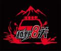 越野8关-老蔡
