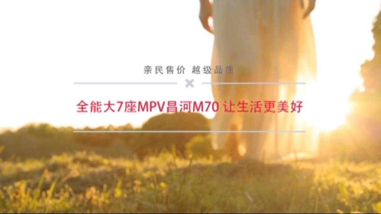 亲民售价 越级品质 全能大7座MPV昌河M70