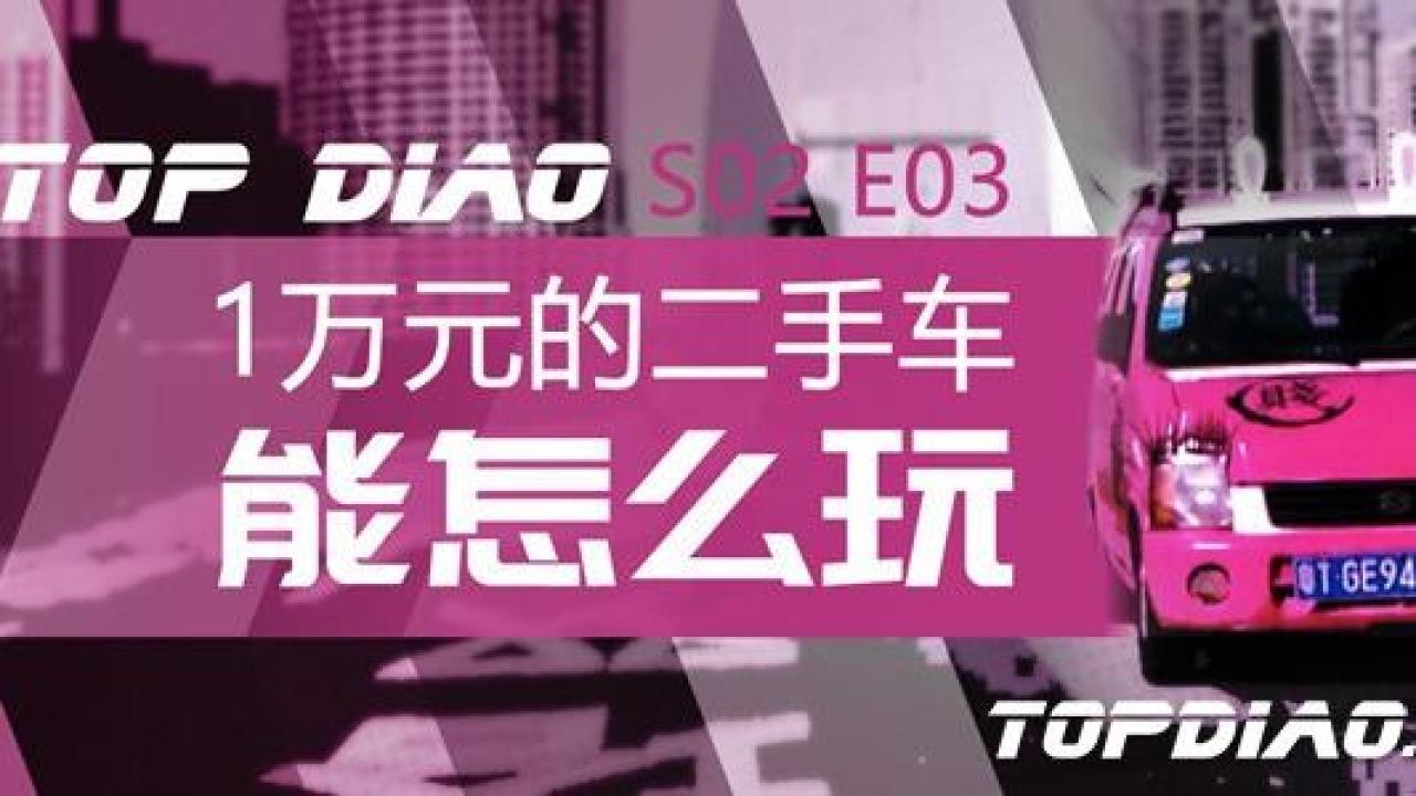 1万元的二手车能怎么玩?TopDiao改装北斗星
