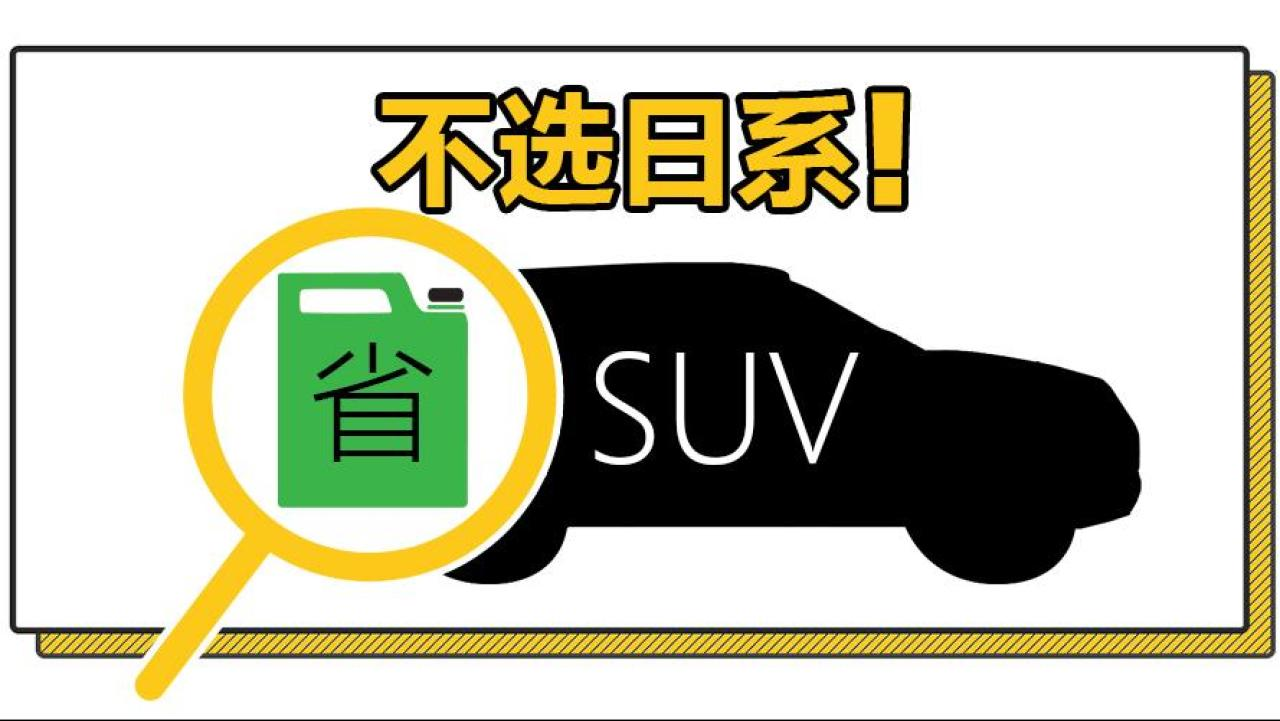 谁说SUV的特点就是费油?这3台车油耗比日系低