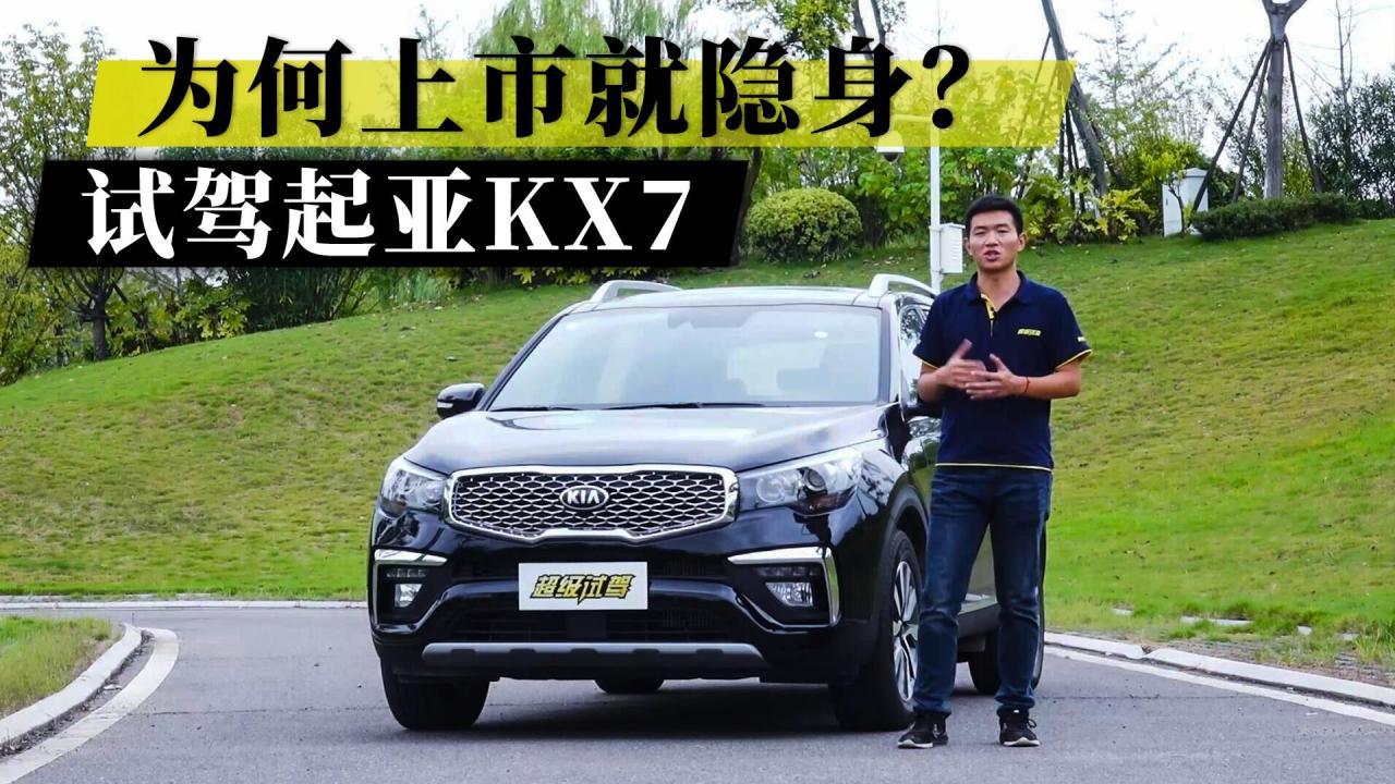 这辆7座SUV为何上市就隐身?试驾起亚KX7