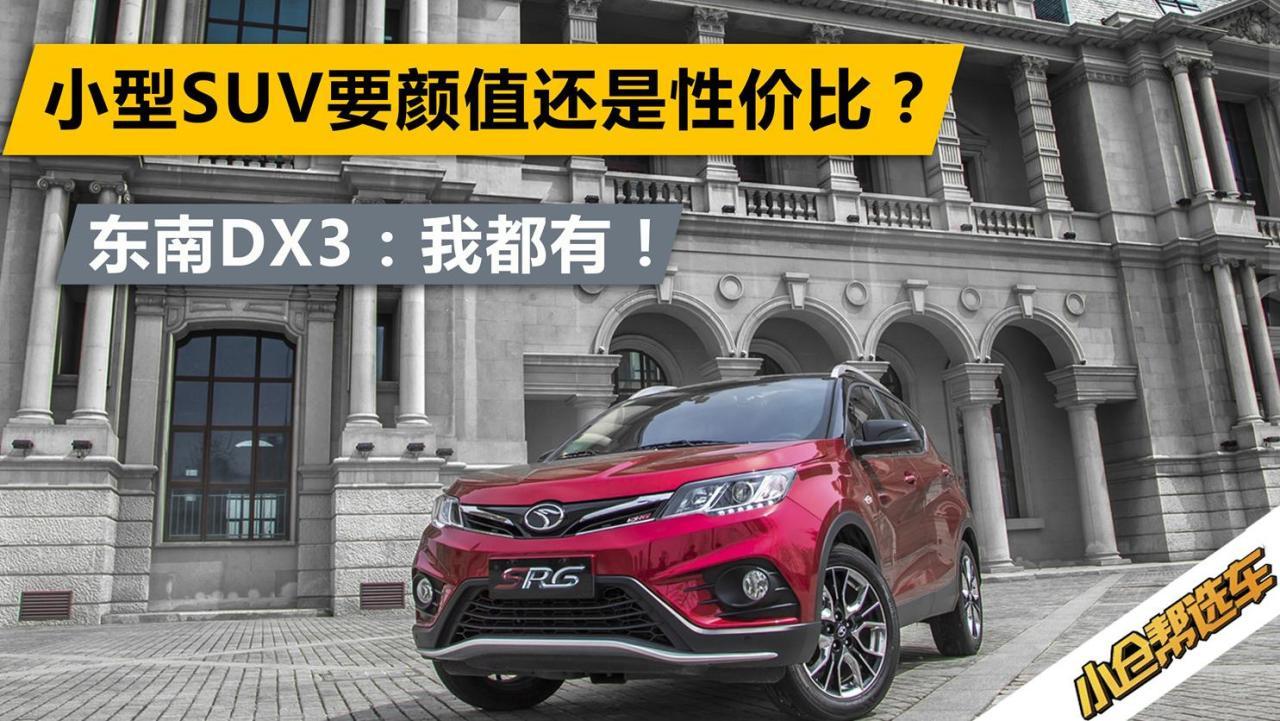 小型SUV要颜值还是性价比?东南DX3:我都有