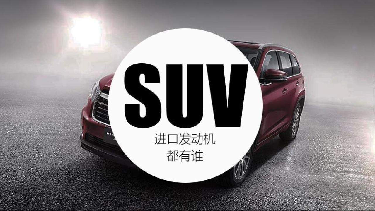 这5台SUV最低10万就能买,发动机却是纯进口