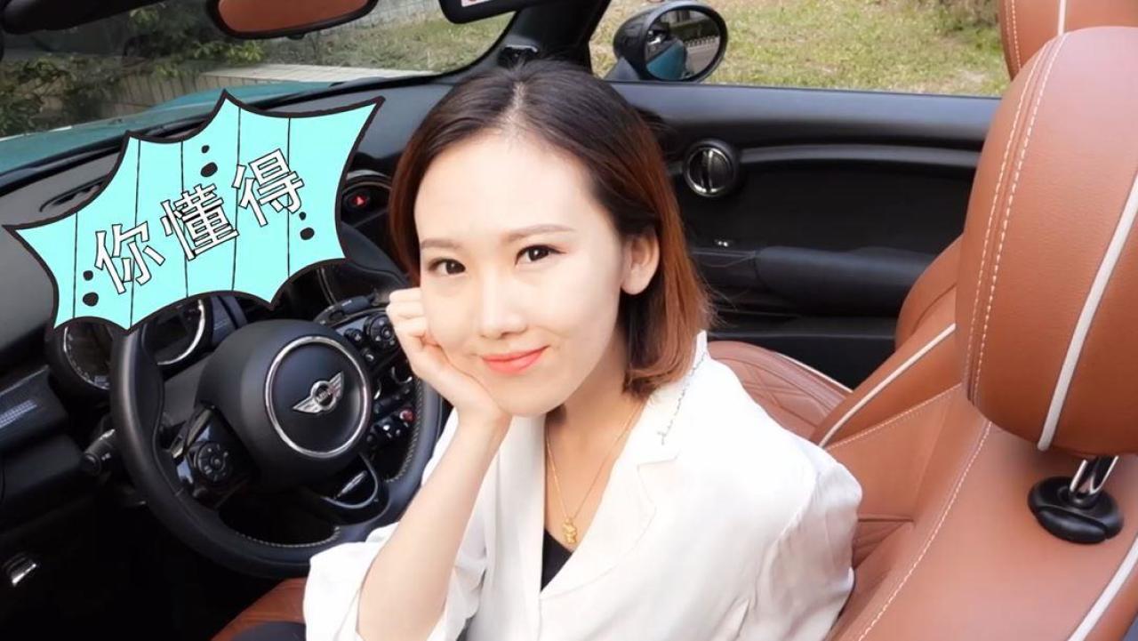 【女司机日记】MINI 我喜欢你!我不喜欢你!