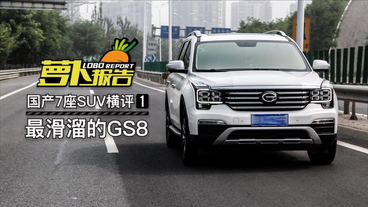 国产7座SUV横评(1)—最滑溜的GS8