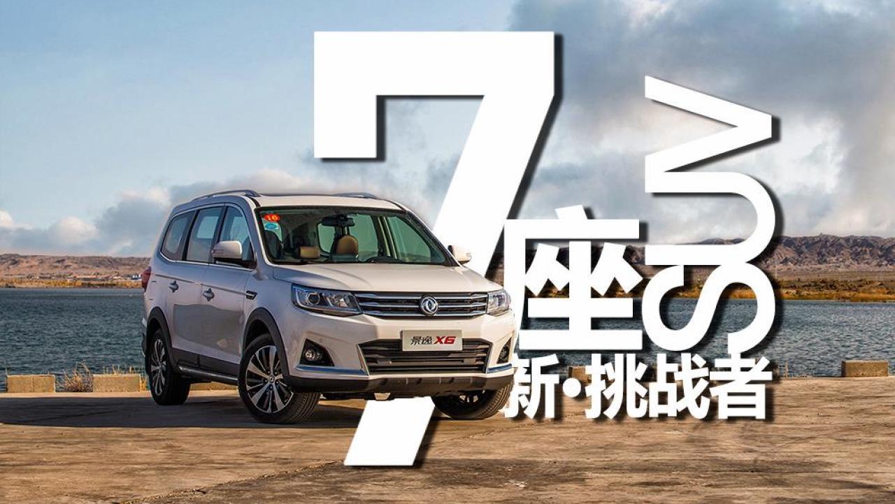 自主7座SUV新挑战者 试驾东风景逸X6