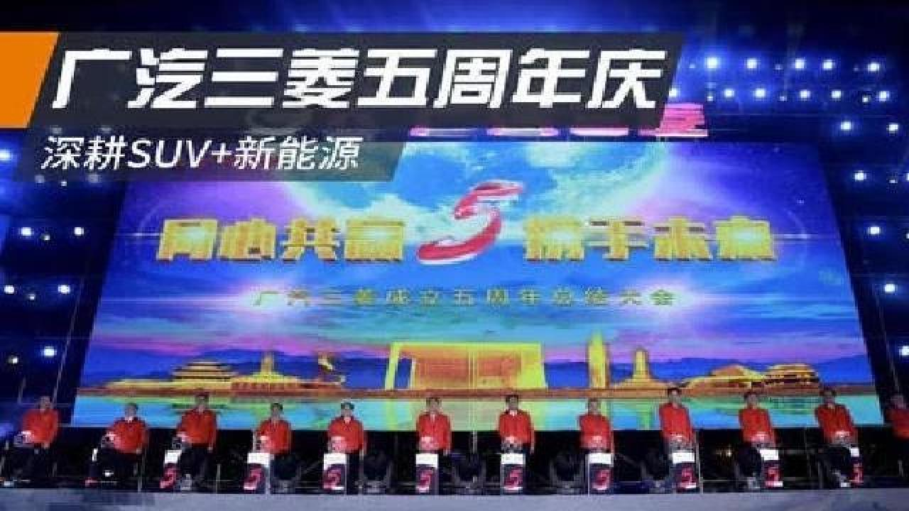 广汽三菱喜迎五周年庆典 销量迅猛增长