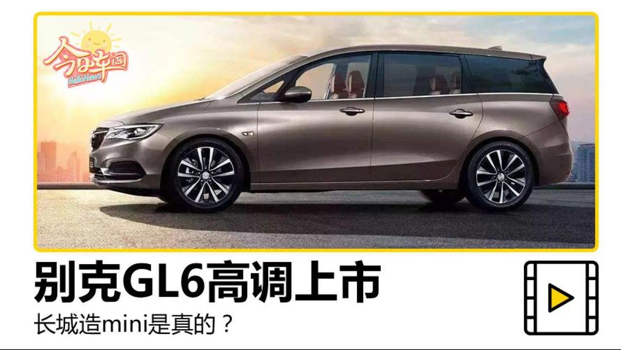 别克GL6高调上市 9月豪华车销量冠军花落谁家?