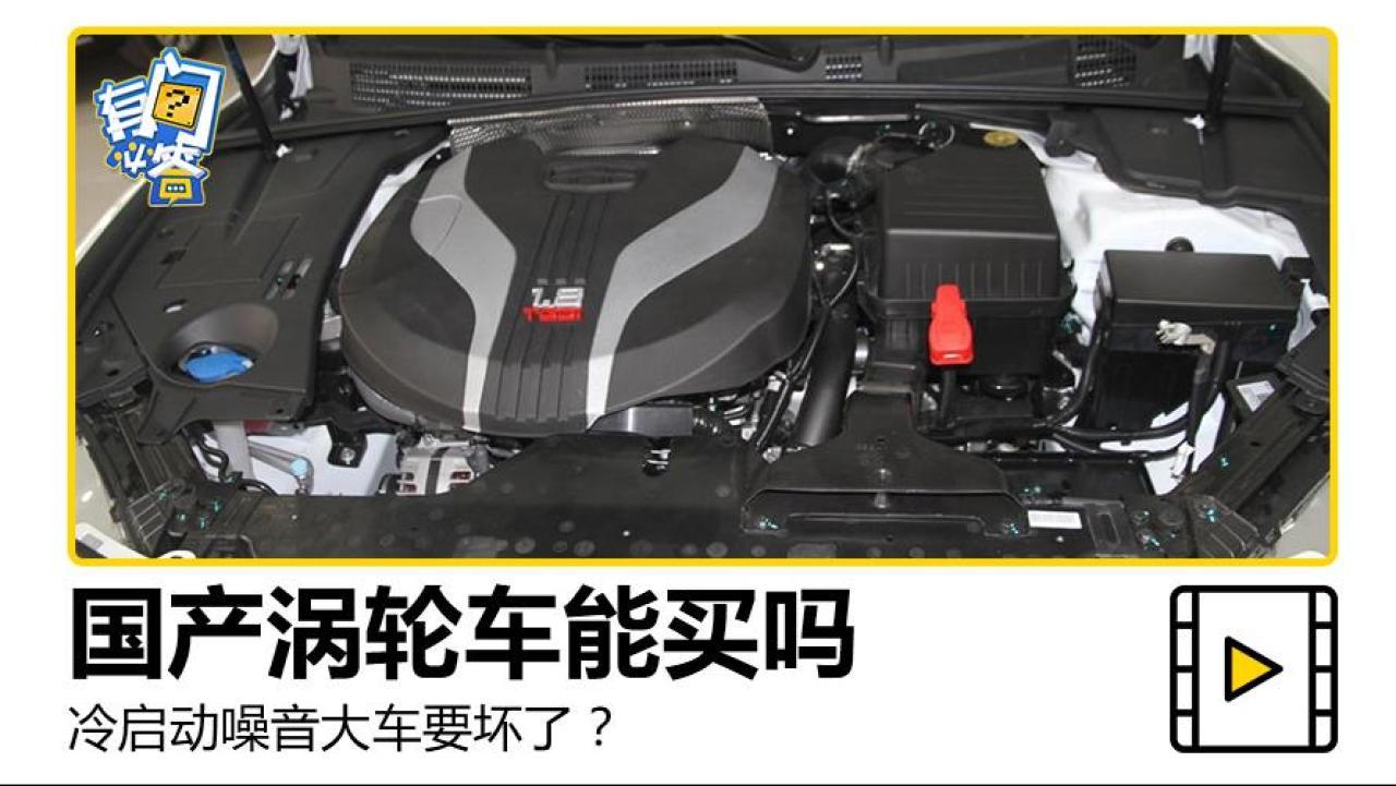 国产涡轮车能买吗 冷启动噪音大车要坏了?
