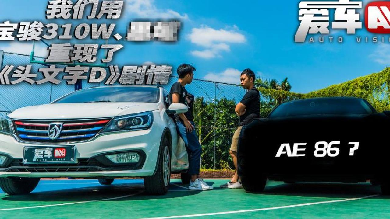 5万中国车干掉15万日本车 是中国版的AE86?