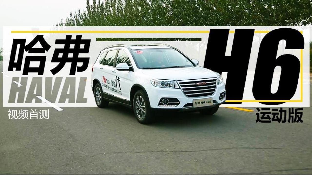 全新内饰 换装湿式双离合 哈弗H6运动版视频测试