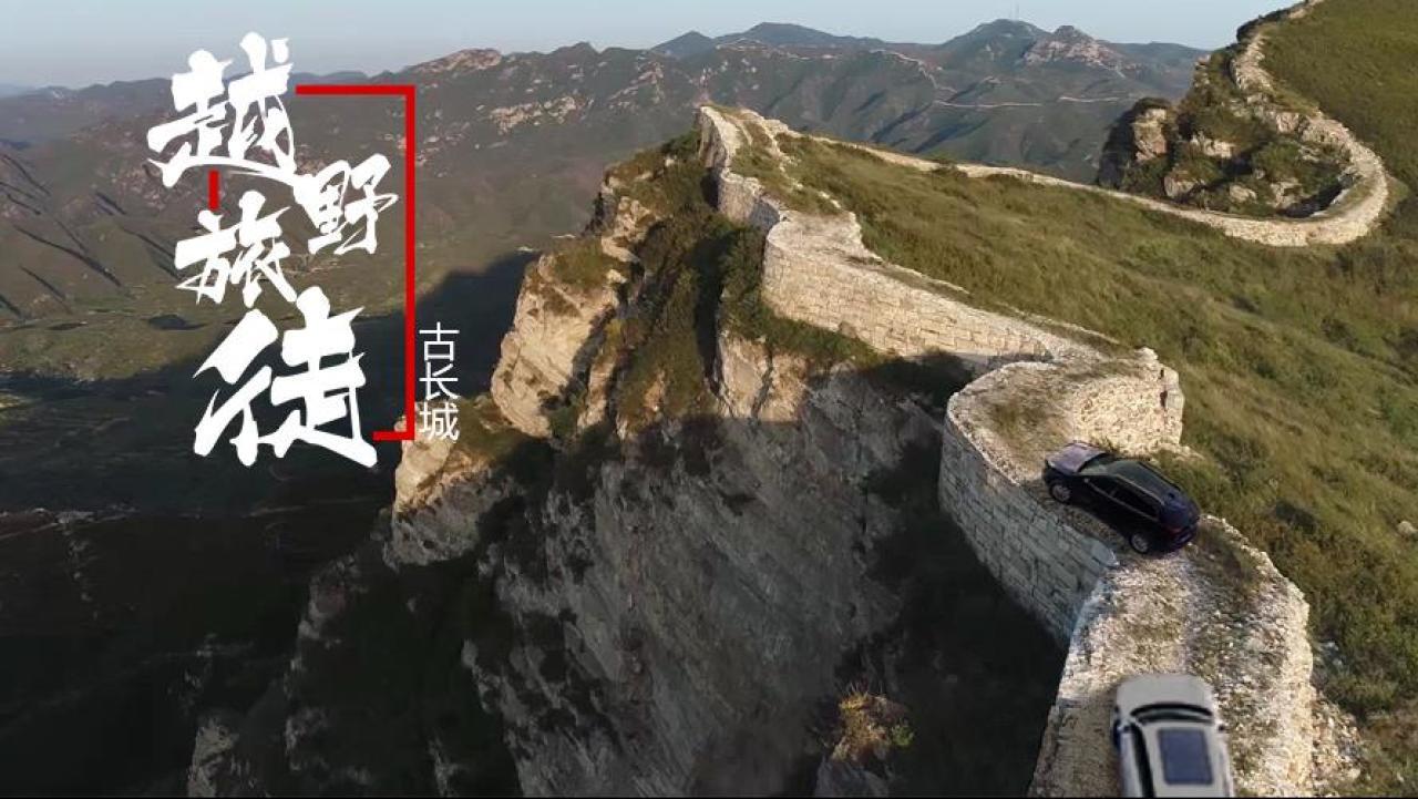 开Jeep自由光穿越600年在长城脚下露营野炊