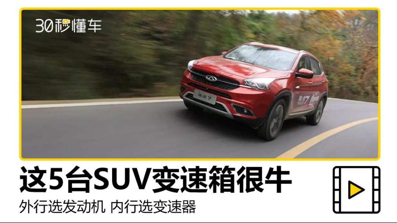 抛开颜值看本质,这几款国产SUV变速箱全国数第一