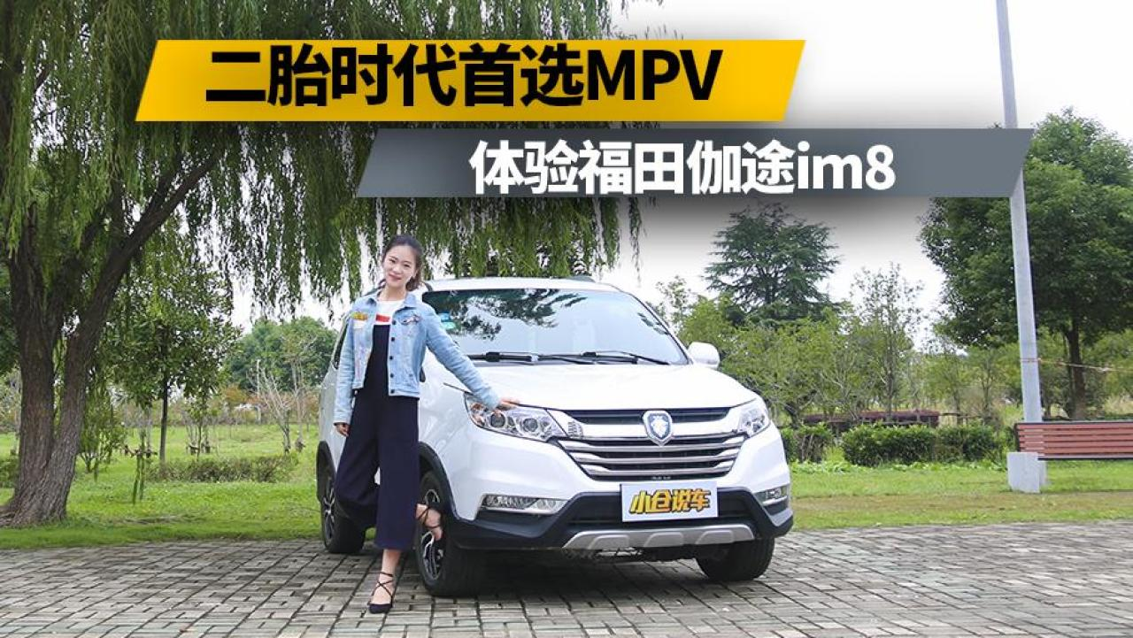 二胎时代的首选MPV 体验福田伽途im8