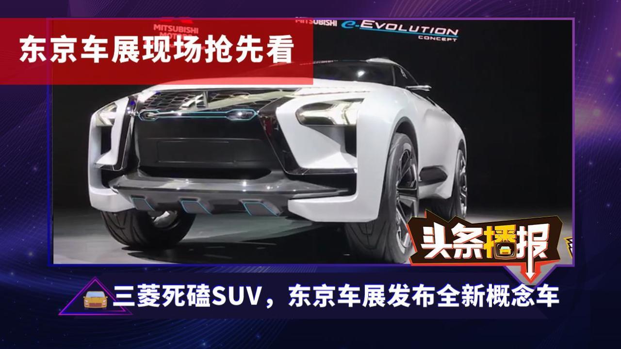 头条播报|三菱死磕SUV,东京车展发布全新概念车