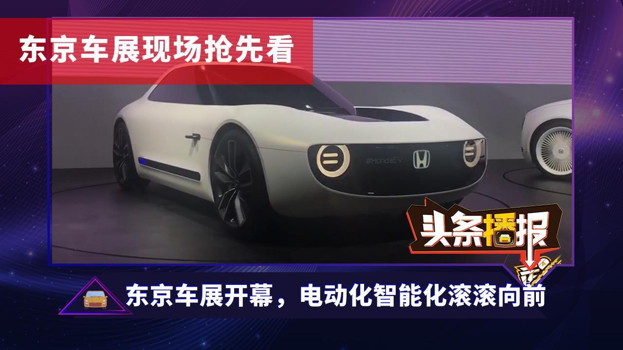 头条播报|东京车展开幕,电动化智能化滚滚向前