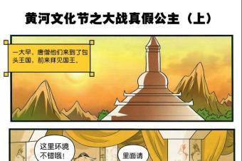 黄河文化节之大战真假公主