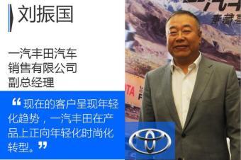刘振国:一汽丰田产品/营销 向年轻化转型