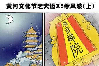 黄河文化节之大迈X5惹风波(上)