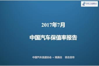 协会发布|2017年7月中国汽车保值率报告
