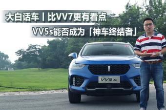 【视频】大白话车丨比VV7更有看点,VV5s能否